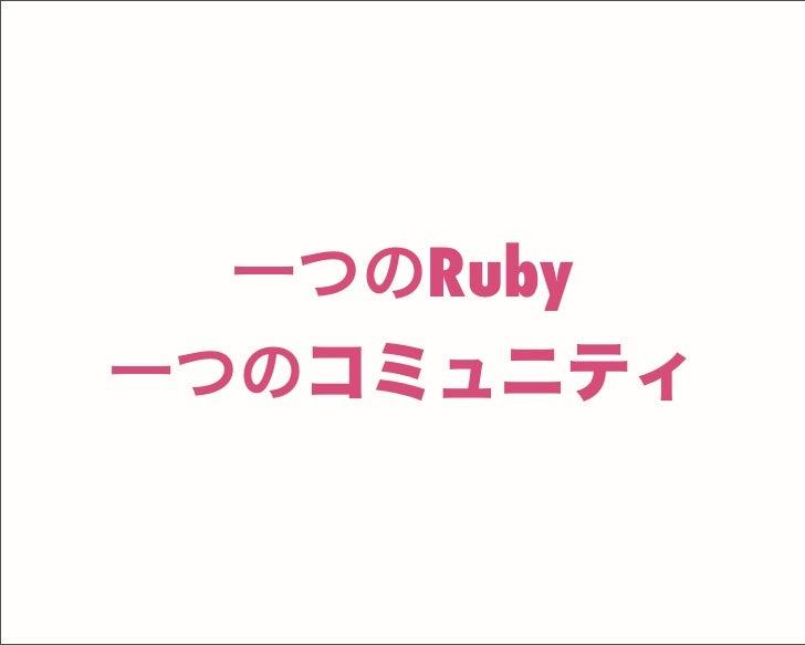 一つのRuby 一つのコミュニティ