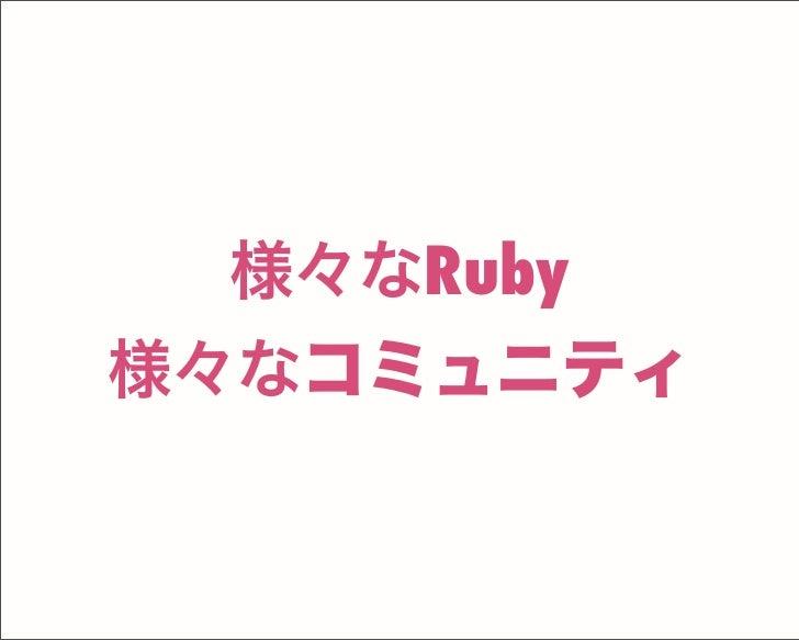 様々なRuby 様々なコミュニティ