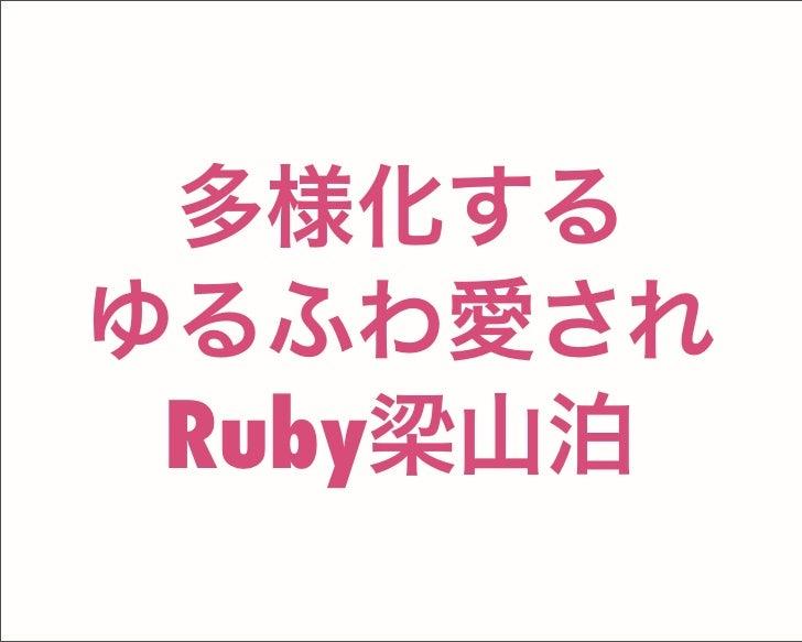 多様化する ゆるふわ愛され Ruby梁山泊