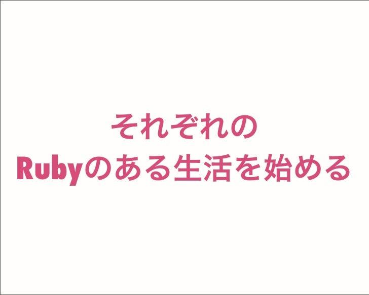 それぞれの Rubyのある生活を始める