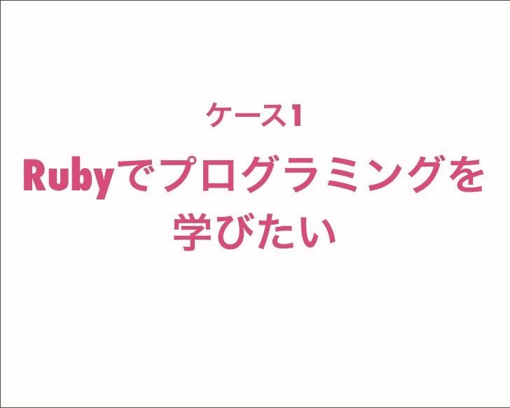 Rubyでプログラミングを 学びたい ケース1