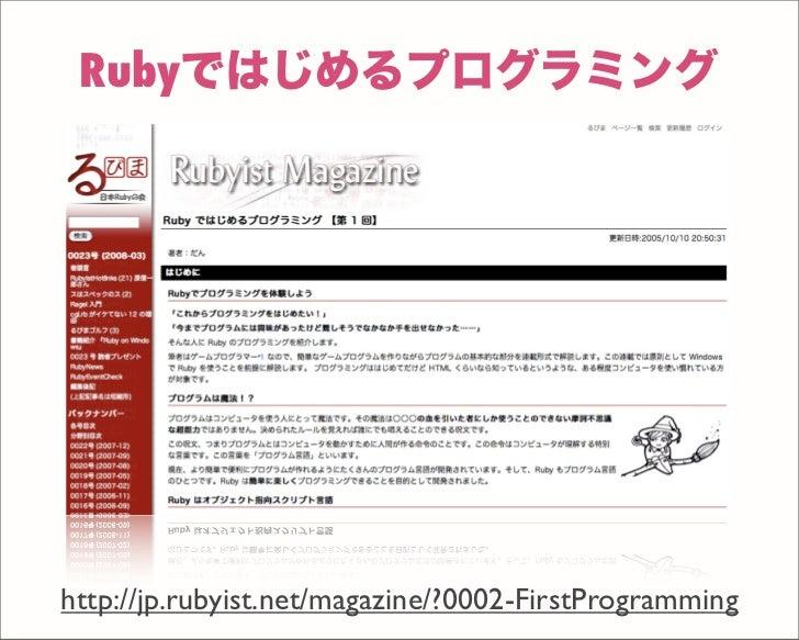 Rubyではじめるプログラミング http://jp.rubyist.net/magazine/?0002-FirstProgramming