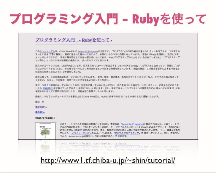 プログラミング入門 - Rubyを使って http://www1.tf.chiba-u.jp/~shin/tutorial/