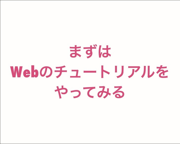 まずは Webのチュートリアルを やってみる