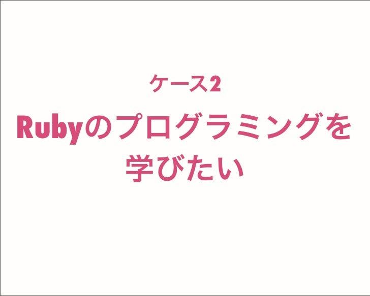 Rubyのプログラミングを 学びたい ケース2