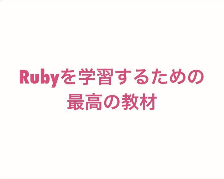 Rubyを学習するための 最高の教材