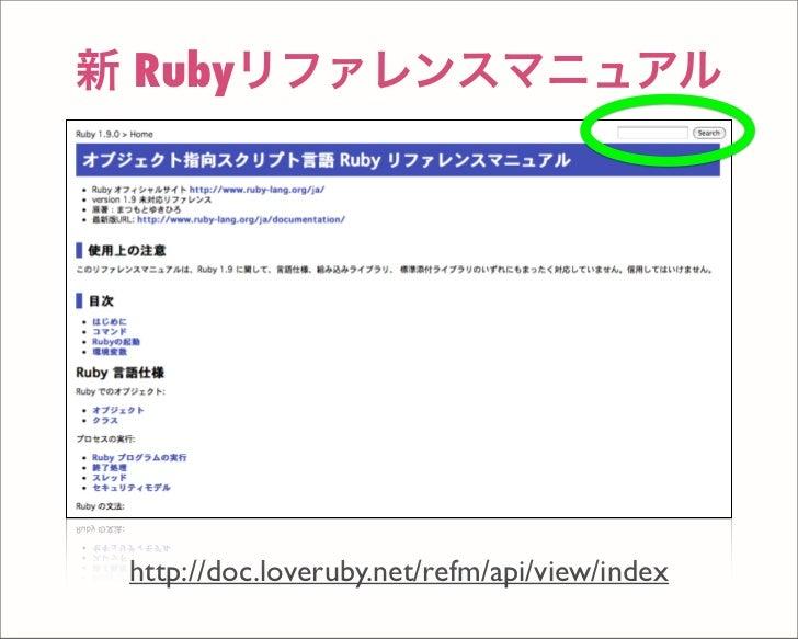 新 Rubyリファレンスマニュアル http://doc.loveruby.net/refm/api/view/index