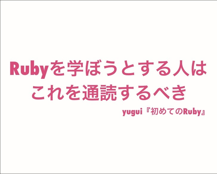 Rubyを学ぼうとする人は これを通読するべき yugui『初めてのRuby』