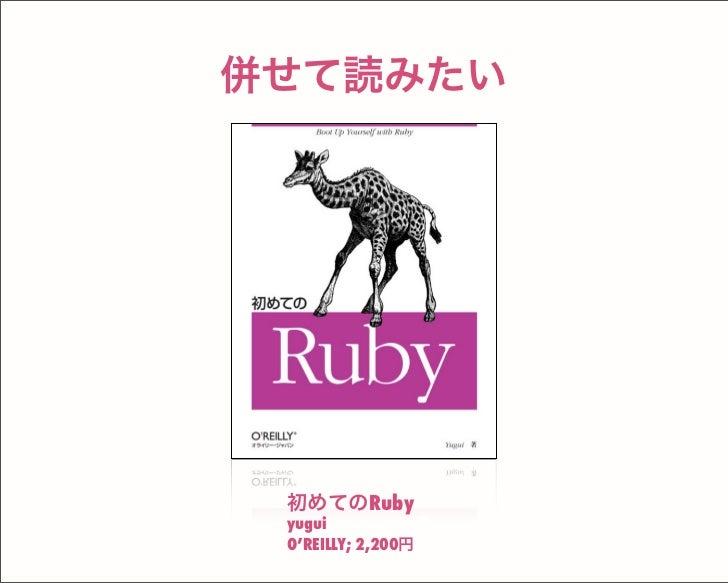 併せて読みたい 初めてのRuby yugui O'REILLY; 2,200円