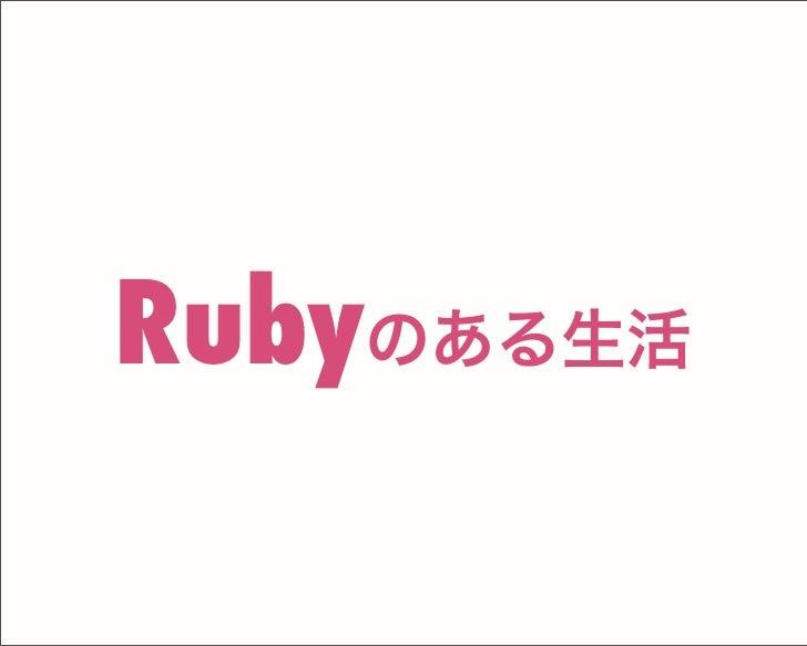Rubyのある生活