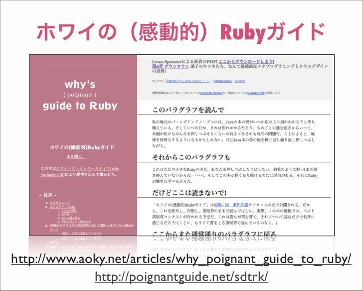 ホワイの(感動的)Rubyガイド http://www.aoky.net/articles/why_poignant_guide_to_ruby/ http://poignantguide.net/sdtrk/
