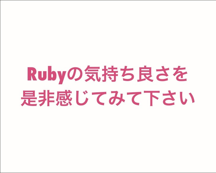 Rubyの気持ち良さを 是非感じてみて下さい
