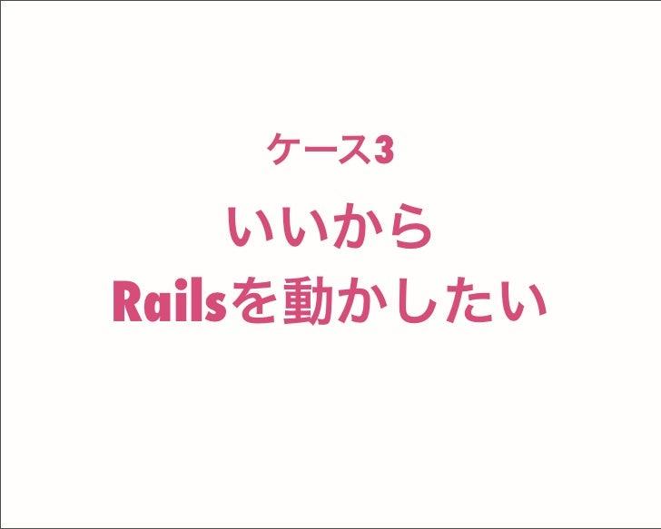いいから Railsを動かしたい ケース3