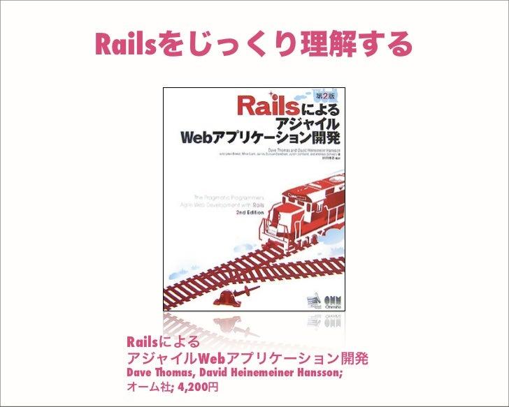 Railsによる アジャイルWebアプリケーション開発 Dave Thomas, David Heinemeiner Hansson; オーム社; 4,200円 Railsをじっくり理解する