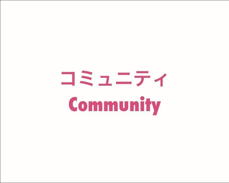 コミュニティ Community