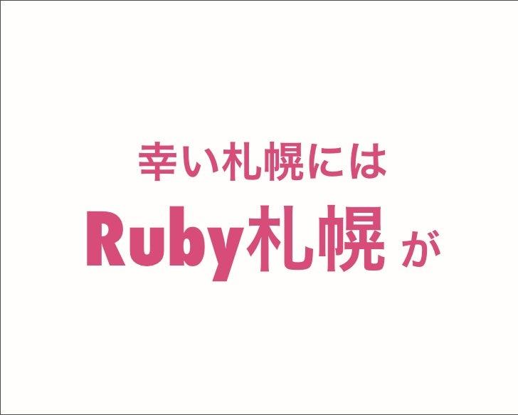 幸い札幌には Ruby札幌 が