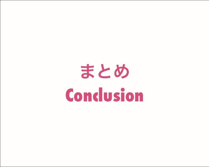 まとめ Conclusion
