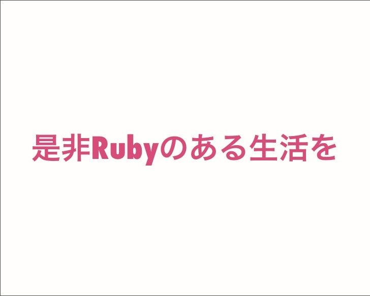 是非Rubyのある生活を