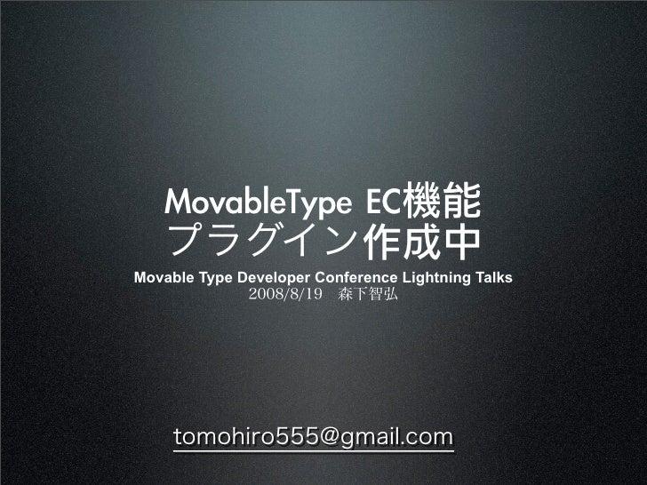 Movable Type Developer Conference Lightning Talks
