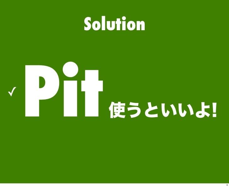Solution✓    Pit   使うといいよ!                    3