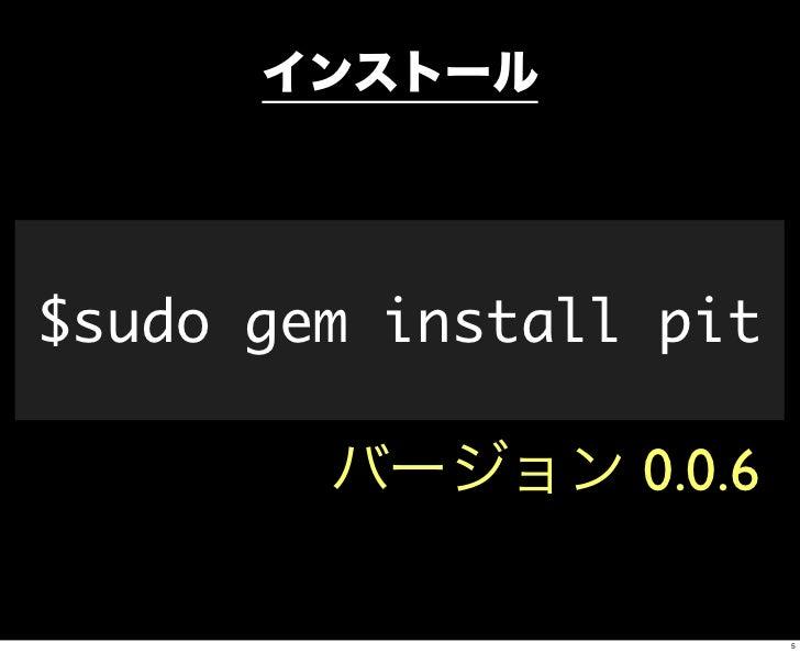 インストール$sudo gem install pit        バージョン 0.0.6                        5