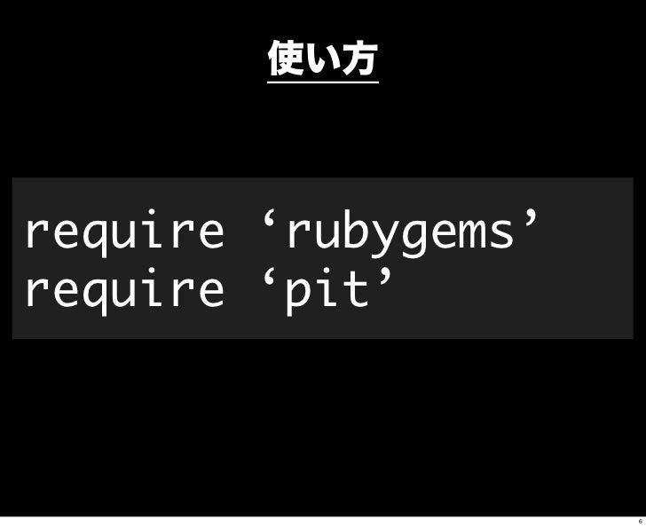 使い方require 'rubygems'require 'pit'                     6
