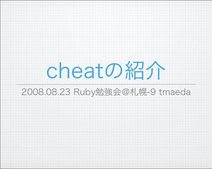 20080823 Ruby Sapporo Lighting Talk Cheat