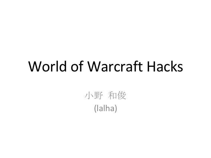 World of Warcraft Hacks 小野 和俊 (lalha)
