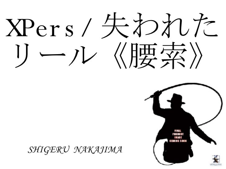 XPers/ 失われたリール《腰索》 SHIGERU  NAKAJIMA