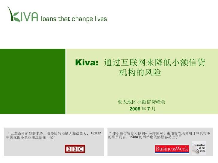 "Kiva:  通过互联网来降低小额信贷机构的风险 "" 以革命性的创新手段,将美国的捐赠人和借款人,与发展中国家的小企业主连结在一起"" "" 使小额信贷更为便利……即便对于柬埔寨当地使用计算机较少的雇员而言, Kiva 的网站也依然很容易上手"" 亚..."