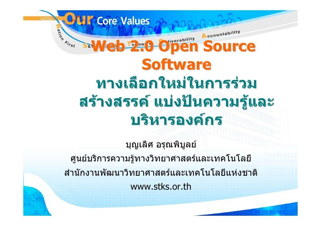Web 2.0 Open Source            Software      ทางเลือกใหมในการรวม    สรางสรรค แบงปนความรูและ           บริหารองคกร ...
