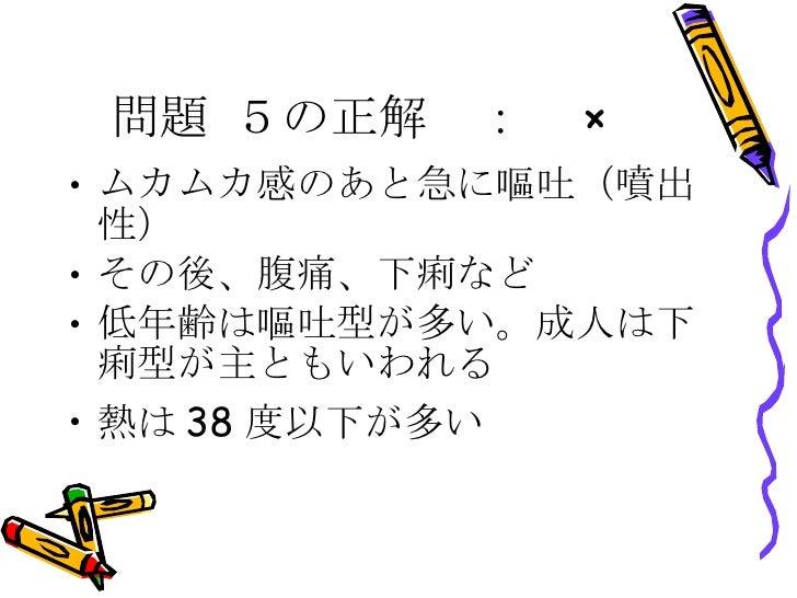 ノロウイルス ○× クイズ