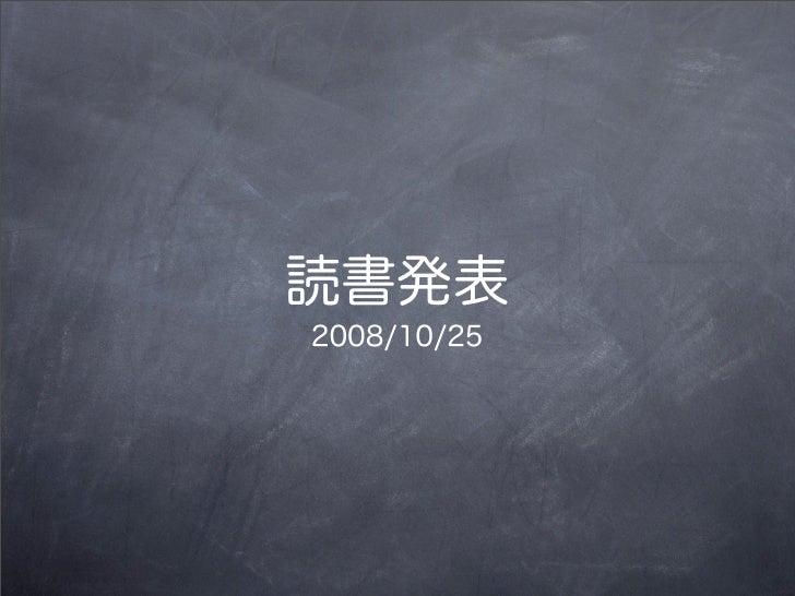 読書発表 20081025
