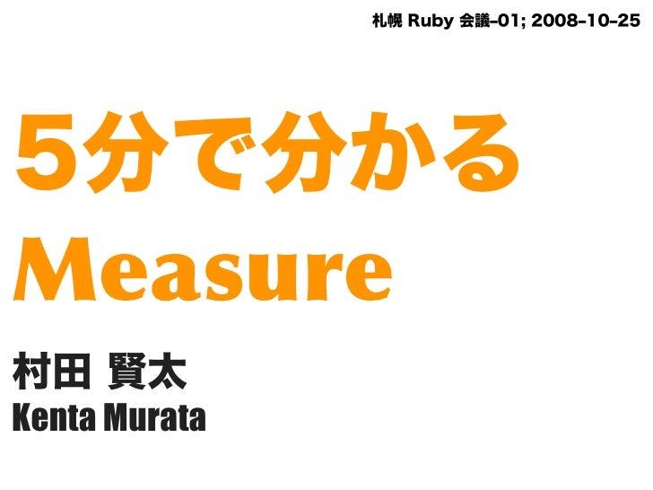 札幌 Ruby 会議‒01; 2008‒10‒255分で分かるMeasure村田 賢太Kenta Murata