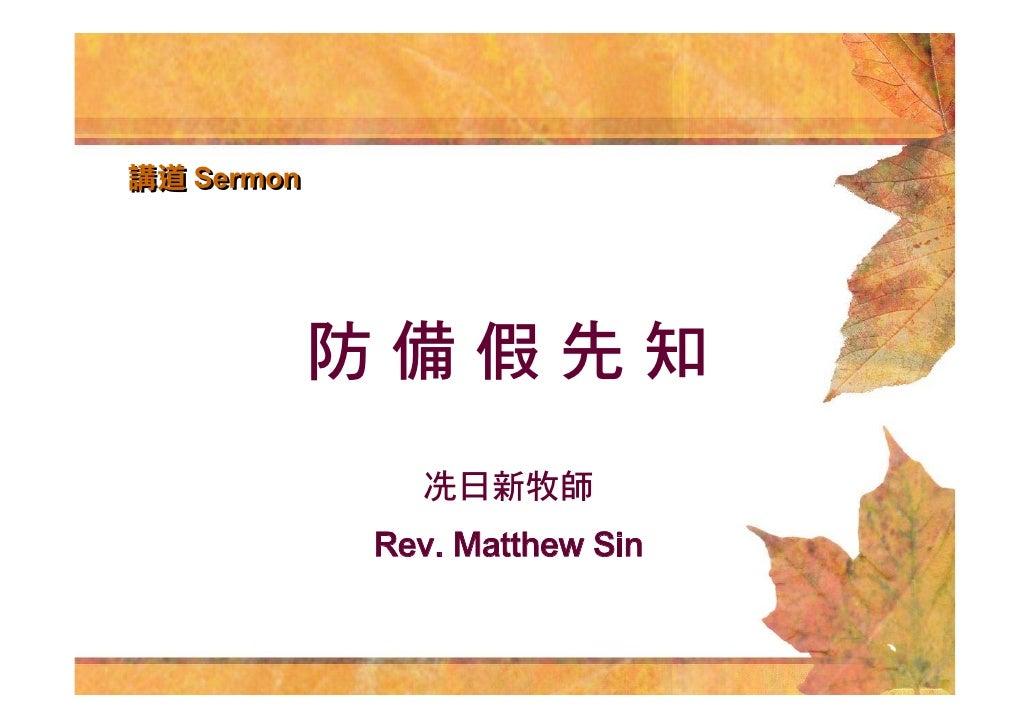 20081026 SVPGMBC Sermon Chinese Presentation
