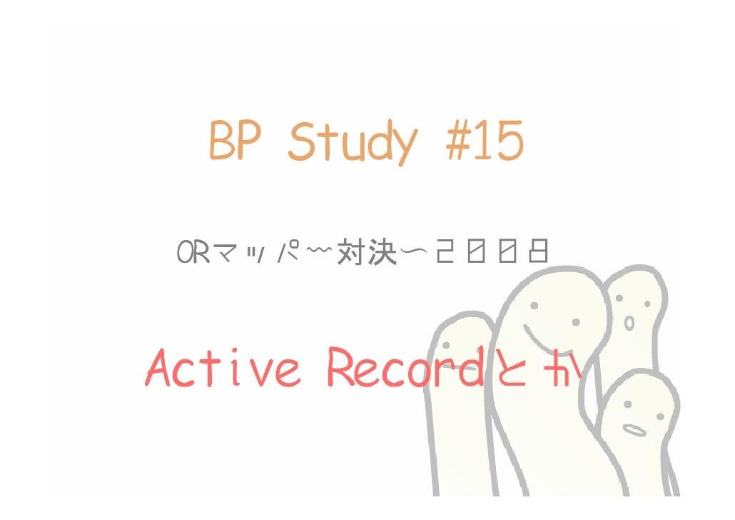 BP Study #15  ORマッパー対決〜2008   Active Recordとか