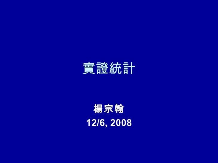 實證統計 楊宗翰 12/6, 2008