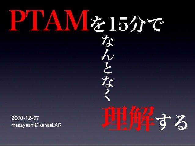PTAMを15分で な ん と な く 理解する 2008-12-07 masayashi@Kansai.AR