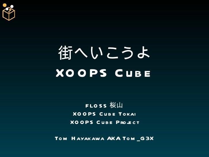 街へいこうよ XOOPS Cube FLOSS 桜山 XOOPS Cube Tokai XOOPS Cube Project Tom Hayakawa AKA Tom_G3X