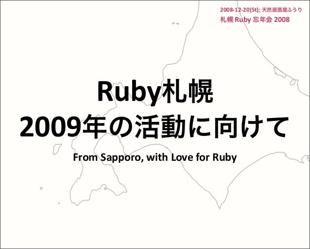 2008‐12‐20(St); 天然居酒屋ふうり  札幌 Ruby 忘年会 2008 From Sapporo, with Love for Ruby Ruby札幌 2009年の活動に向けて