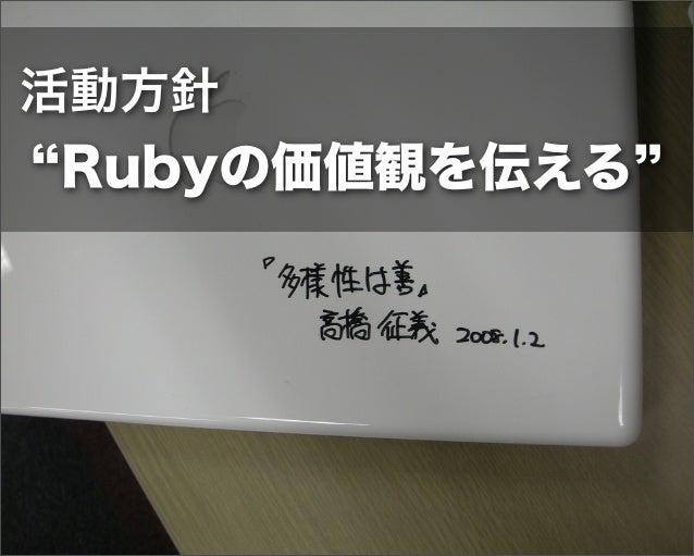 20081220 Rubybonenkai2008 Sapporo Slide 3