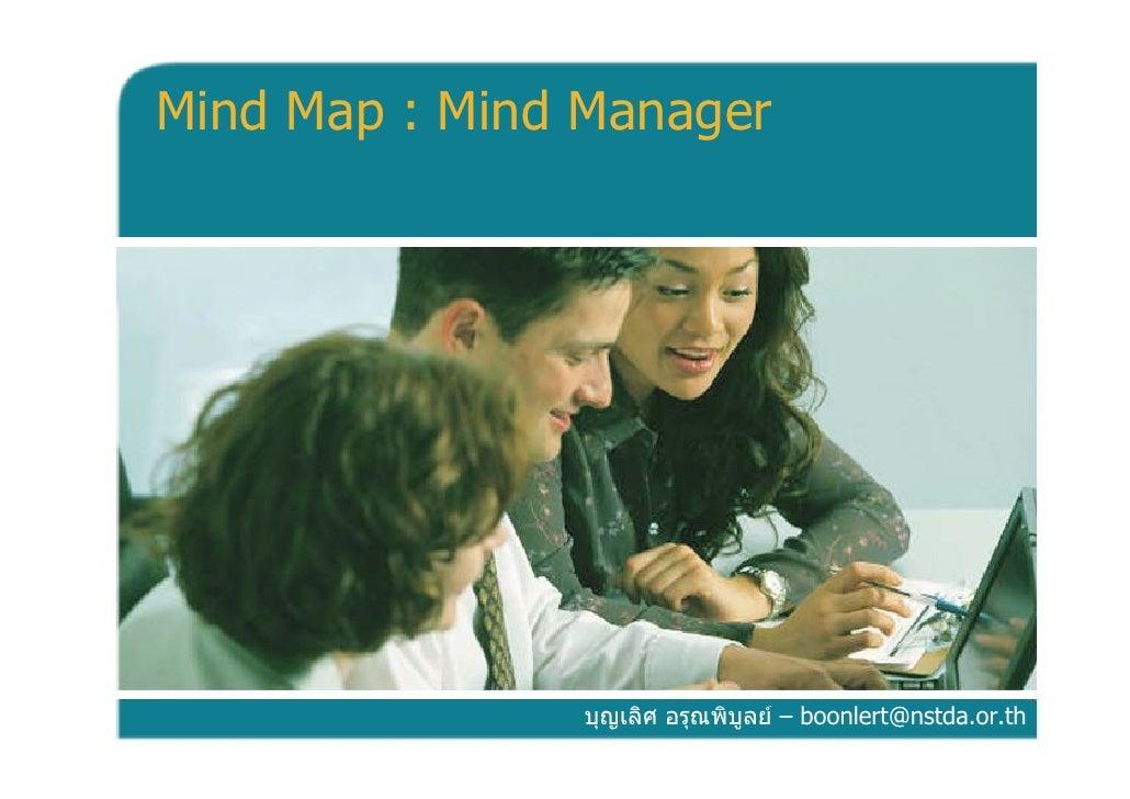Mind Map : Mind Manager                    บุญเลิศ อรุณพิบูลย – boonlert@nstda.or.th