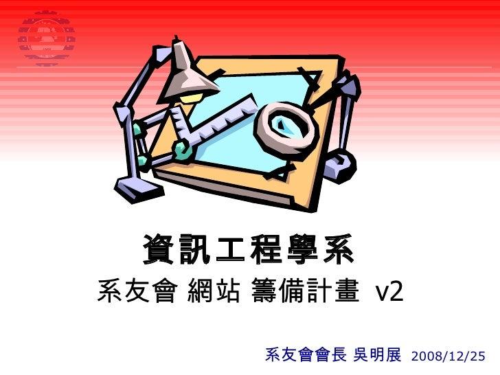 資訊工程學系 系友會 網站 籌備計畫  v2 系友會會長 吳明展  2008/12/25