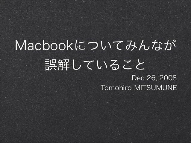 Macbookについてみんなが 誤解していること Dec 26, 2008 Tomohiro MITSUMUNE