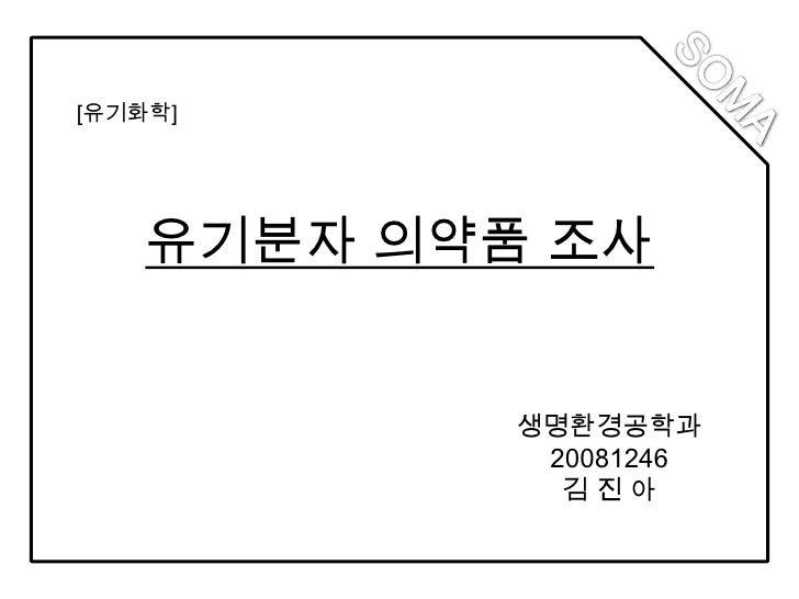 [유기화학]         유기분자 의약품 조사               생명환경공학과              20081246               김진아