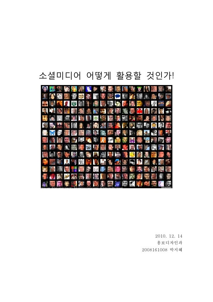 소셜미디어 어떻게 활용할 것인가!                 2010. 12. 14                  홍보디자인과             2008161008 박지혜