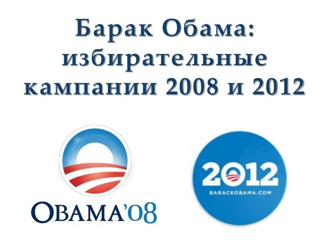 Барак Обама:  избирательныекампании 2008 и 2012