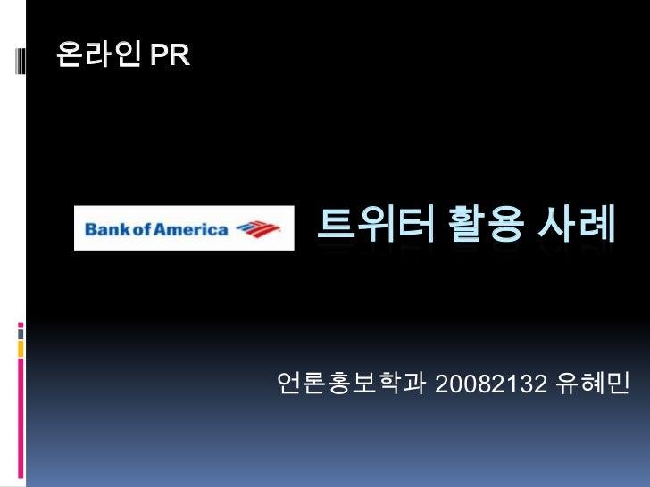 온라인 PR           트위터 활용 사례         언론홍보학과 20082132 유혜민