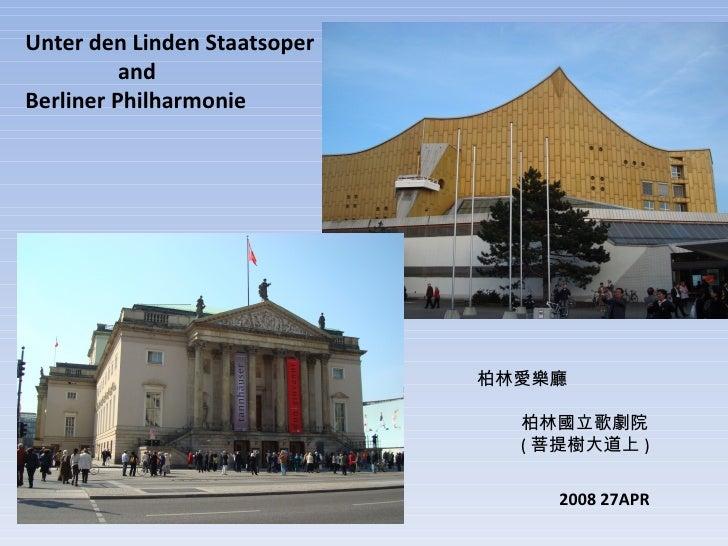 Unter den Linden Staatsoper and Berliner Philharmonie 柏林愛樂廳 柏林國立歌劇院 ( 菩提樹大道上 ) 2008 27APR