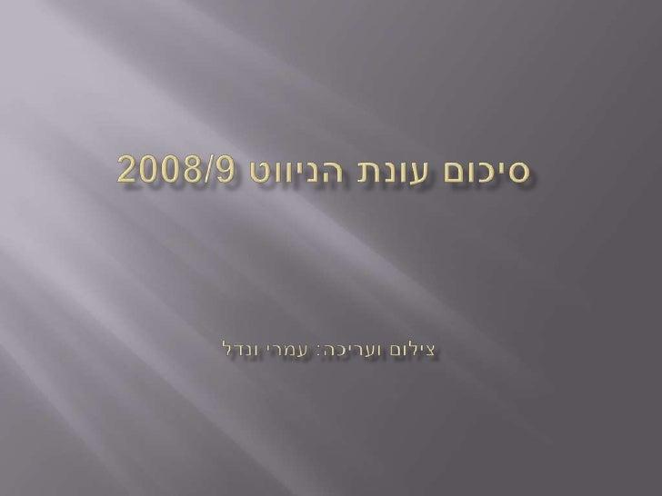 סיכום עונת הניווט 2008/9צילום ועריכה: עמרי ונדל<br />